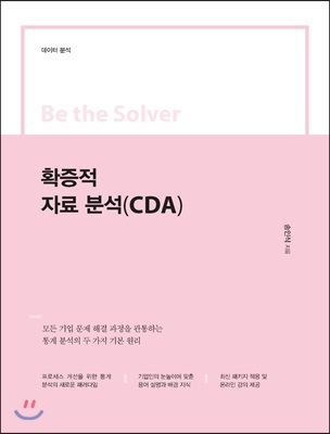 Be the Solver [데이터 분석] 확증적 자료 ...