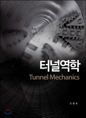 터널역학 Tunnel Mechanics