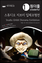 Onederful Studio Ghibli Diorama Exhibition