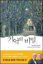 기억의 비밀 (Memory From Mind to Molecules)